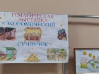 """Тематическая выставка """"Экономический сундучок"""""""