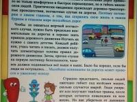 Памятки родителям о ПДД!